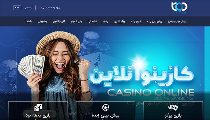 سایت بازی انفجار ایرانی بت بال 90