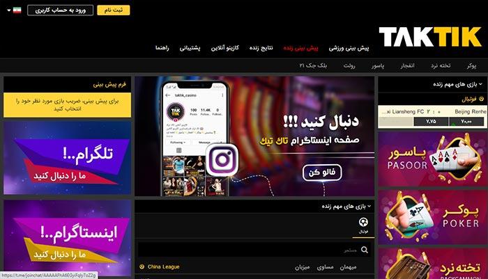 سایت بازی انفجار ایرانی تاک تیک