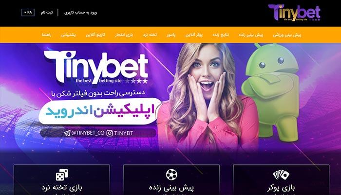 سایت بازی انفجار ایرانی تاینی بت