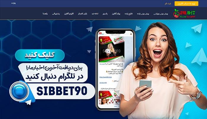 سایت بازی انفجار ایرانی سیب بت