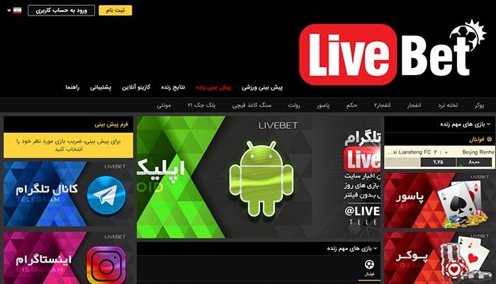 سایت بازی انفجار ایرانی لایو بت