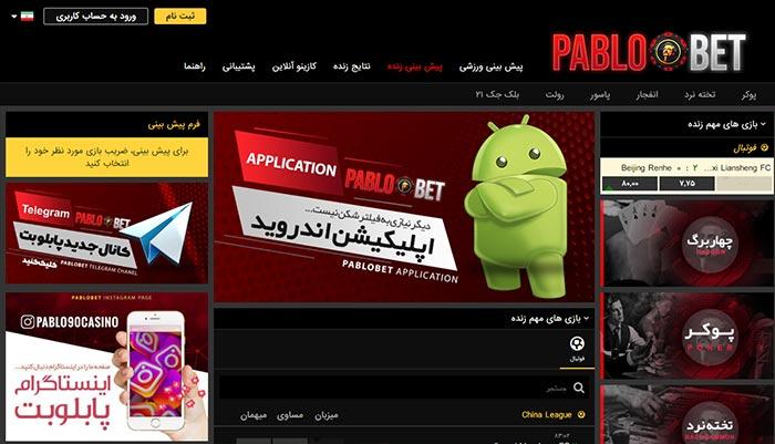 سایت بازی انفجار ایرانی پابلو بت