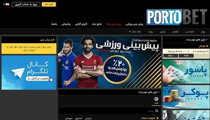 سایت بازی انفجار ایرانی پورتو بت
