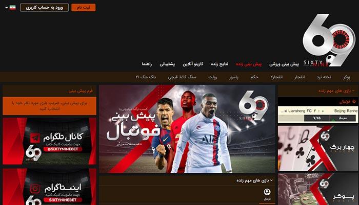 سایت بازی انفجار ایرانی 69بت