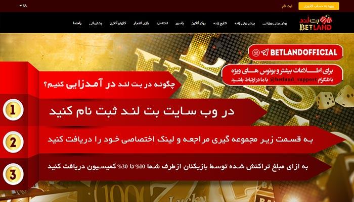 سایت بازی انفجار فارسی بت لند