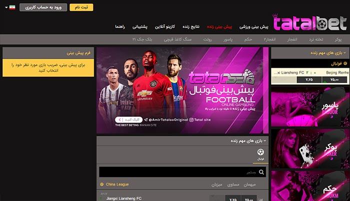 سایت بازی انفجار فارسی تتل بت