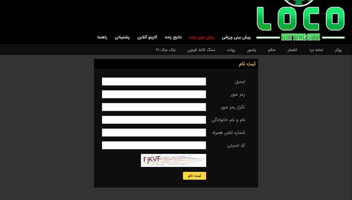 عضویت در سایت بازی انفجار لوکو بت