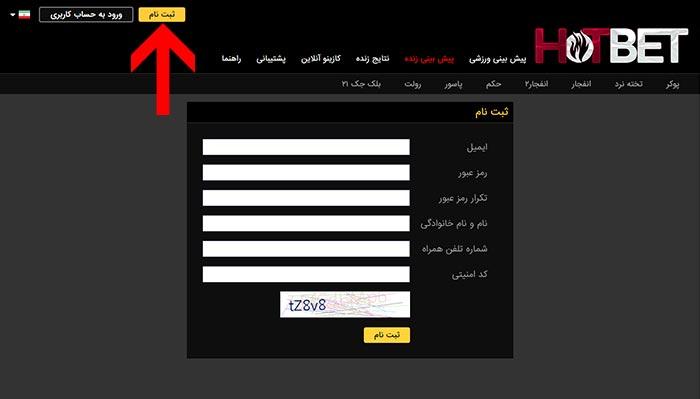 عضویت در سایت بازی انفجار هات بت