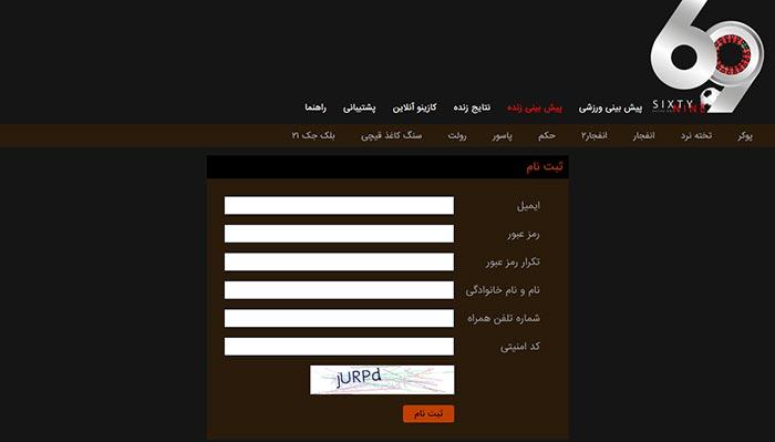 عضویت در سایت بازی انفجار 69بت