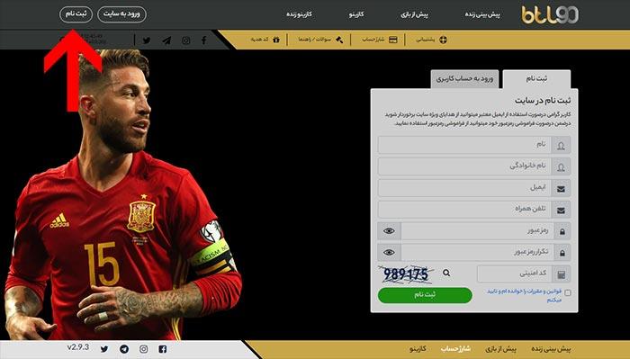 عضویت در سایت بازی انفجار btl90