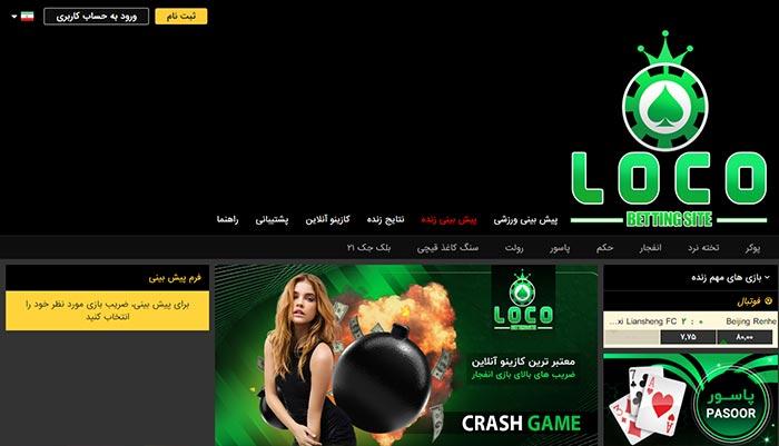 سایت بازی انفجار فارسی لوکو بت