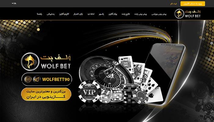 سایت بازی انفجار فارسی ولف بت