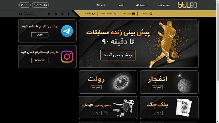 سایت بازی انفجار فارسی BTL90
