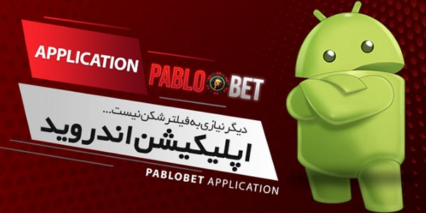 اپلیکیشن بازی انفجار سایت پابلو بت