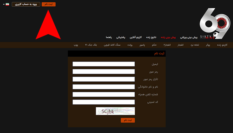 ثبت نام در سایت 69بت