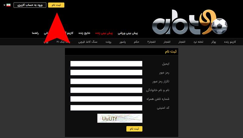 ثبت نام در سایت ABT90 ساشا سبحانی