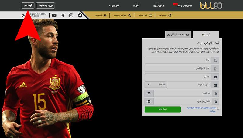 ثبت نام در سایت بت لند