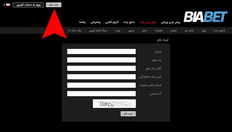 ثبت نام در سایت بیا2بت