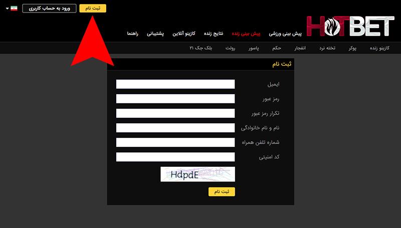 ثبت نام در سایت هات بت دنیا جهانبخت