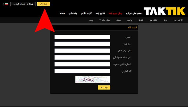 ثبت نام در سایت تاک تیک