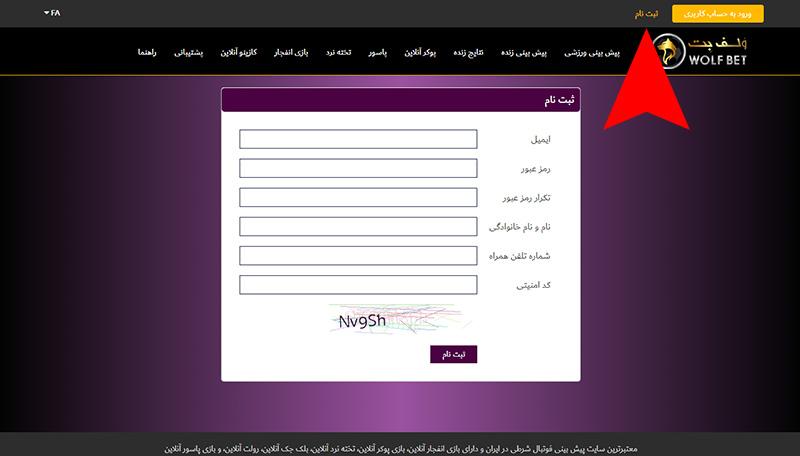 ثبت نام در سایت ولف بت میلاد حاتمی